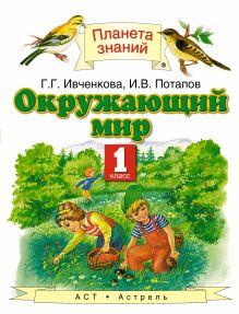 Ивченкова Г.Г., Потапов И.В. - Окружающий мир. 1 класс обложка книги