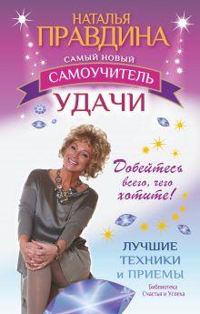 Правдина Н.Б. - Самый новый самоучитель удачи. Добейтесь всего, чего хотите! обложка книги