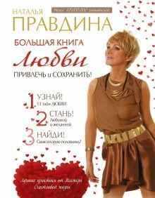 Правдина Н.Б. - Большая книга любви. Привлечь и сохранить! обложка книги