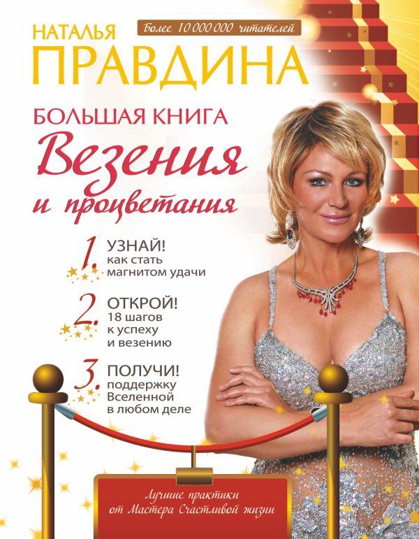 Большая книга везения и процветания Правдина Н.Б.