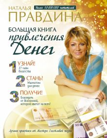 Правдина Н.Б. - Большая книга привлечения денег обложка книги