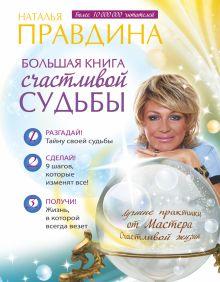 Правдина Н.Б. - Большая книга счастливой судьбы обложка книги