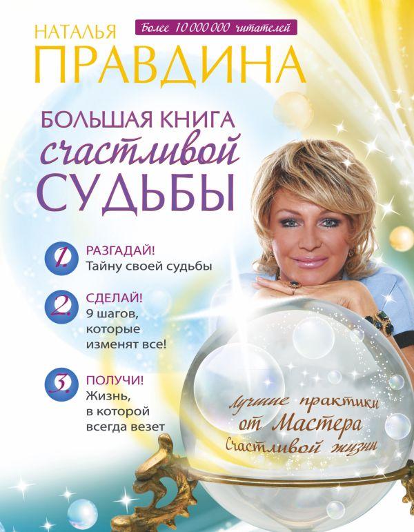 Большая книга счастливой судьбы Правдина Н.Б.
