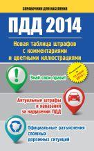 ПДД. Новая таблица штрафов с комментариями и цветными иллюстрациями по состоянию на 15 июня 2014 г.