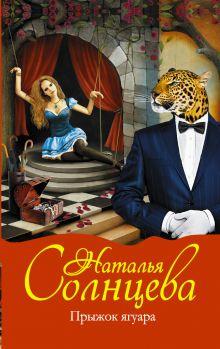 Прыжок ягуара обложка книги