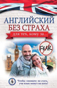 Комнина А.А. - Английский без страха для тех, кому за... обложка книги