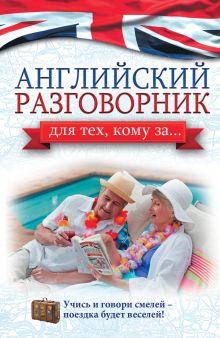 Комнина А.А - Английский разговорник для тех, кому за... обложка книги