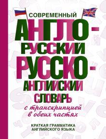 . - Современный англо-русский русско-английский словарь с транскрипцией в обеих частях обложка книги