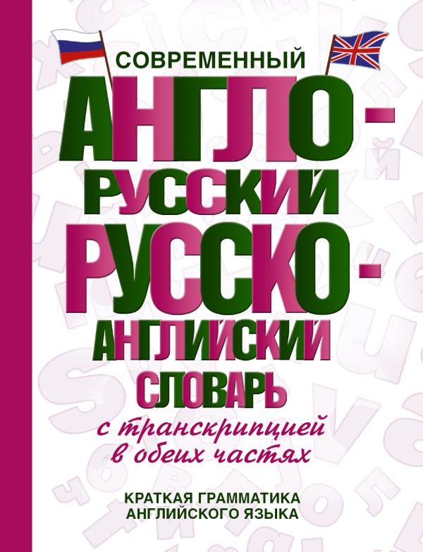 Современный англо-русский русско-английский словарь с транскрипцией в обеих частях .
