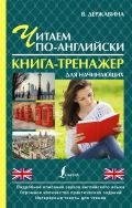 Читаем по-английски. Книга-тренажер для начинающих