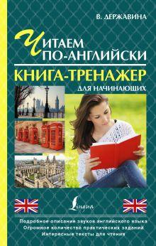 Державина В.А. - Читаем по-английски. Книга-тренажер для начинающих обложка книги