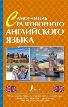 . - Самоучитель разговорного английского языка обложка книги