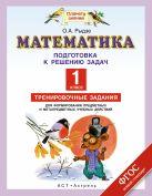 Подготовка к решению задач. Математика. 1 класс. Тренировочные задания для формирования предметных и метапредметных учебных действий