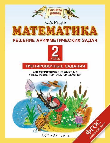Решение арифметических задач. Математика. 2 класс. Тренировочные задания для формирования предметных и метапредметных учебных действий