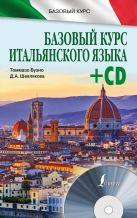 Буэно Т. - Базовый курс итальянского языка + CD' обложка книги