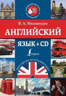 Миловидов В.А. - Английский язык + CD обложка книги