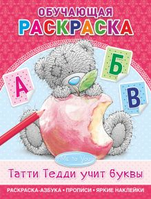 . - Me to You. Татти Тедди учит буквы обложка книги