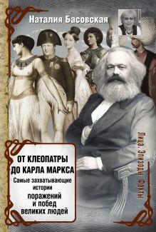 Басовская Н.И. - От Клеопатры до Карла Маркса обложка книги