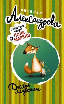 Александрова Наталья - Десять медвежат обложка книги