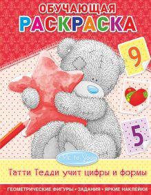 . - Me to You. Татти Тедди учит цифры и формы обложка книги