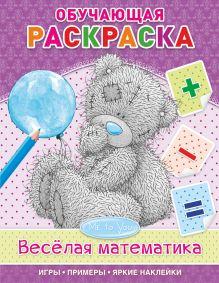 . - Me to You. Весёлая математика обложка книги