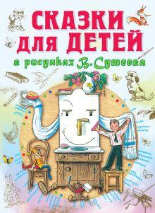 Сказки для детей в рисунках В.Сутеева обложка книги