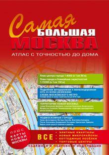 . - самая Большая Москва. Атлас с точностью до дома. 2014-2015 обложка книги