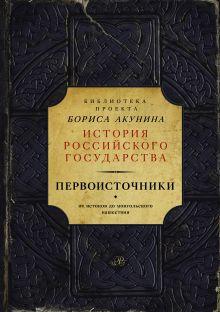 Первоисточники (библиотека проекта Бориса Акунина ИРГ) обложка книги