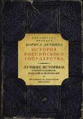 Лучшие историки: Сергей Соловьев, Василий Ключевский. От истоков до монгольского нашествия