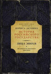 Лица эпохи (Библиотека проекта Бориса Акунина ИРГ) обложка книги
