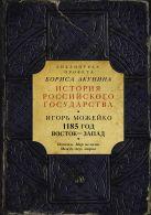 Можейко И.В. - 1185 год: Истоки. Мир Ислама. Между двух миров' обложка книги