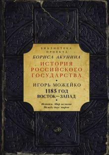 Можейко И.В. - 1185 год: Истоки. Мир Ислама. Между двух миров обложка книги