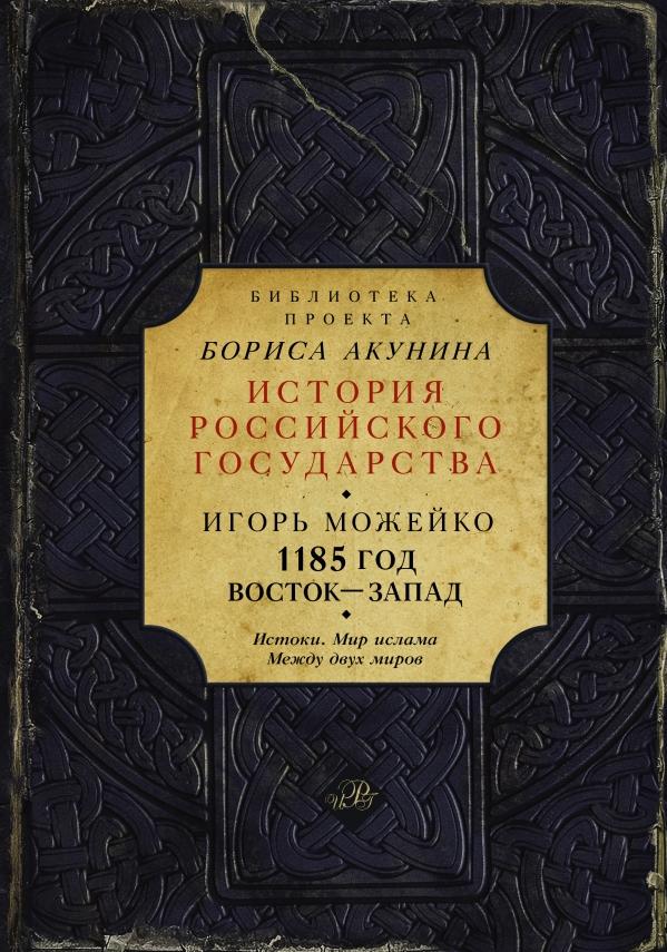 1185 год: Истоки. Мир Ислама. Между двух миров Можейко И.В.
