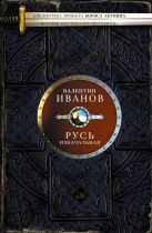 Иванов В.Д. - Русь изначальная' обложка книги