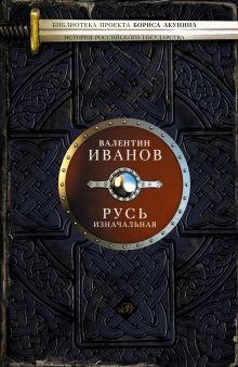 Иванов В.Д. - Русь изначальная обложка книги