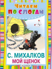 Михалков С.В. - Мой щенок обложка книги