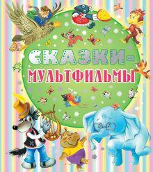 Сказки-мультфильмы обложка книги