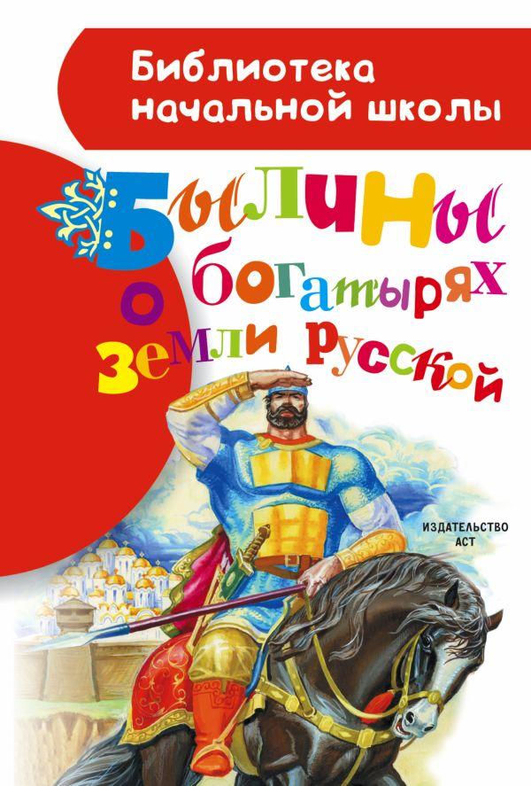 Былины о богатырях земли русской Нечаев А.Н.