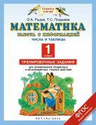 Работа с информацией. Числа и таблицы. Математика. 1 класс. Тренировочные задания для формирования предметных и метапредметных учебных действий