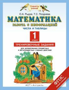 Математика. 1 класс. Работа с информацией. Числа и таблицы. обложка книги