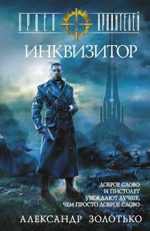 Золотько А.К. - Орден Хранителей. Инквизитор обложка книги