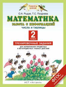 Работа с информацией. Числа и таблицы. Математика. 2 класс. Тренировочные задания для формирования предметных и метапредметных учебных действий обложка книги