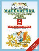 Математика. 4 класс. Работа с информацией. Таблицы, диаграммы