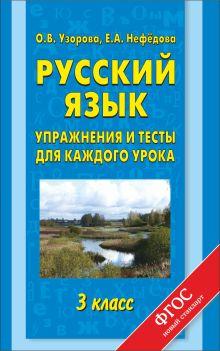 Узорова О.В. - Русский язык. Упражнения и тесты для каждого урока. 3 класс. обложка книги