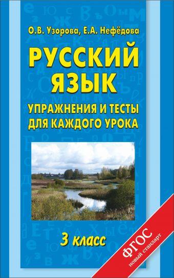 Русский язык. Упражнения и тесты для каждого урока. 3 класс. Узорова О.В.