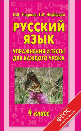 Русский язык. Упражнения и тесты для каждого урока. 4 класс. Узорова О.В.