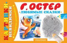 Остер Г.Б. - Любимые сказки обложка книги
