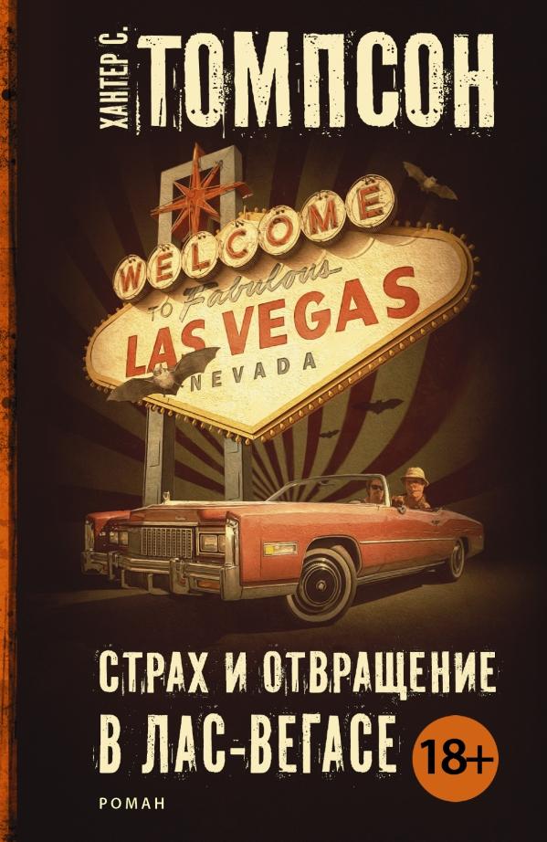 Страх и отвращение в Лас-Вегасе Томпсон Х.С.