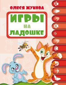 Жукова О.С. - Игры на ладошке обложка книги