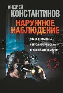 Константинов А. - Наружное наблюдение обложка книги